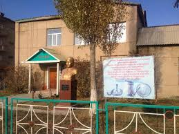 Naryn Historical Museum